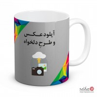 Upload Your Image for Mug