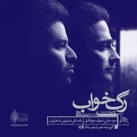 Rag e Khaab Album
