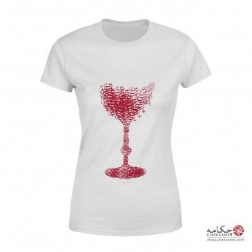 تی شرت چکامه با طرح جام شراب