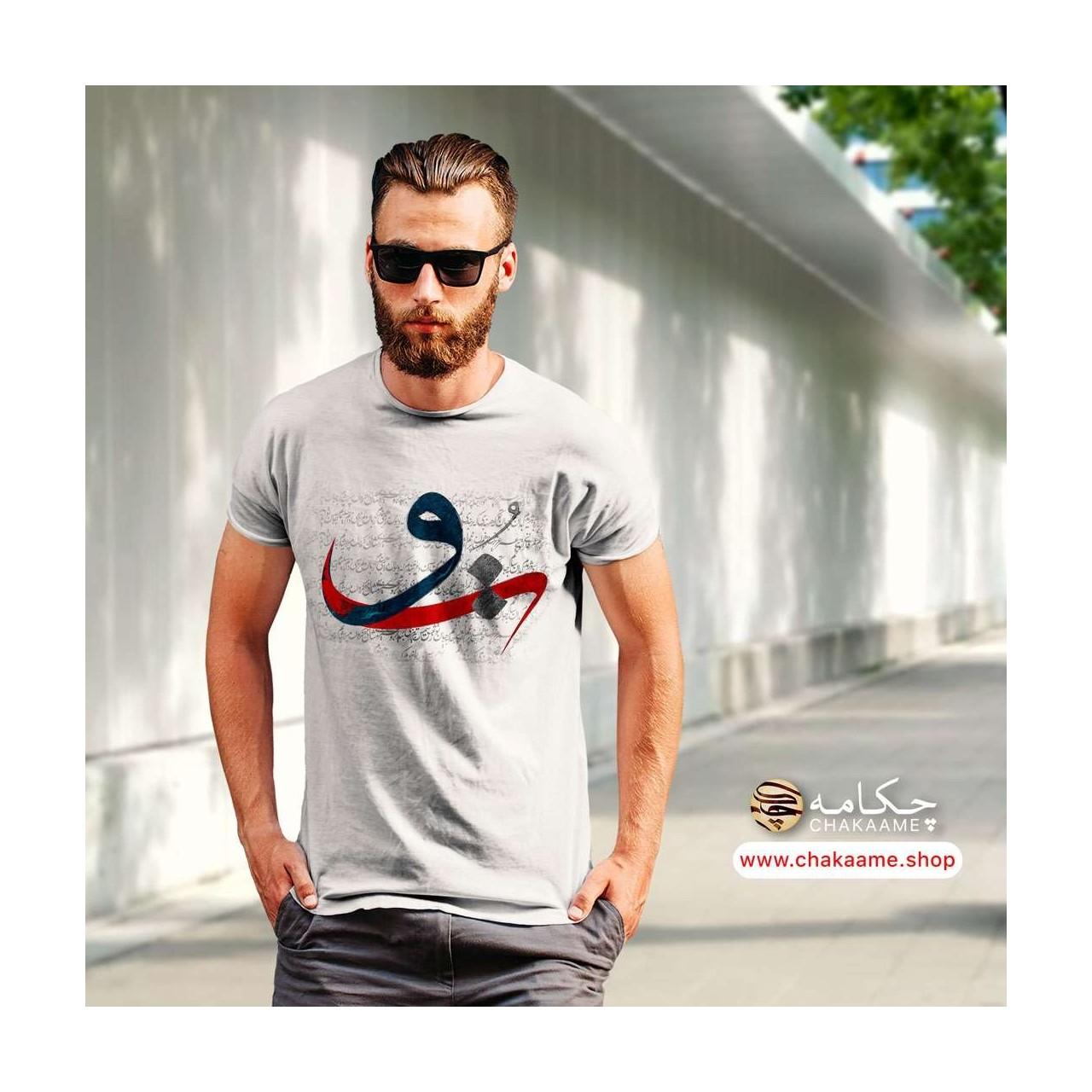 تی شرت طرح به جان تو