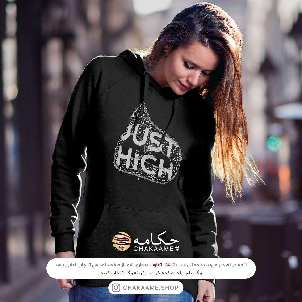 هودی طرح Just Hich - هیچ - ه