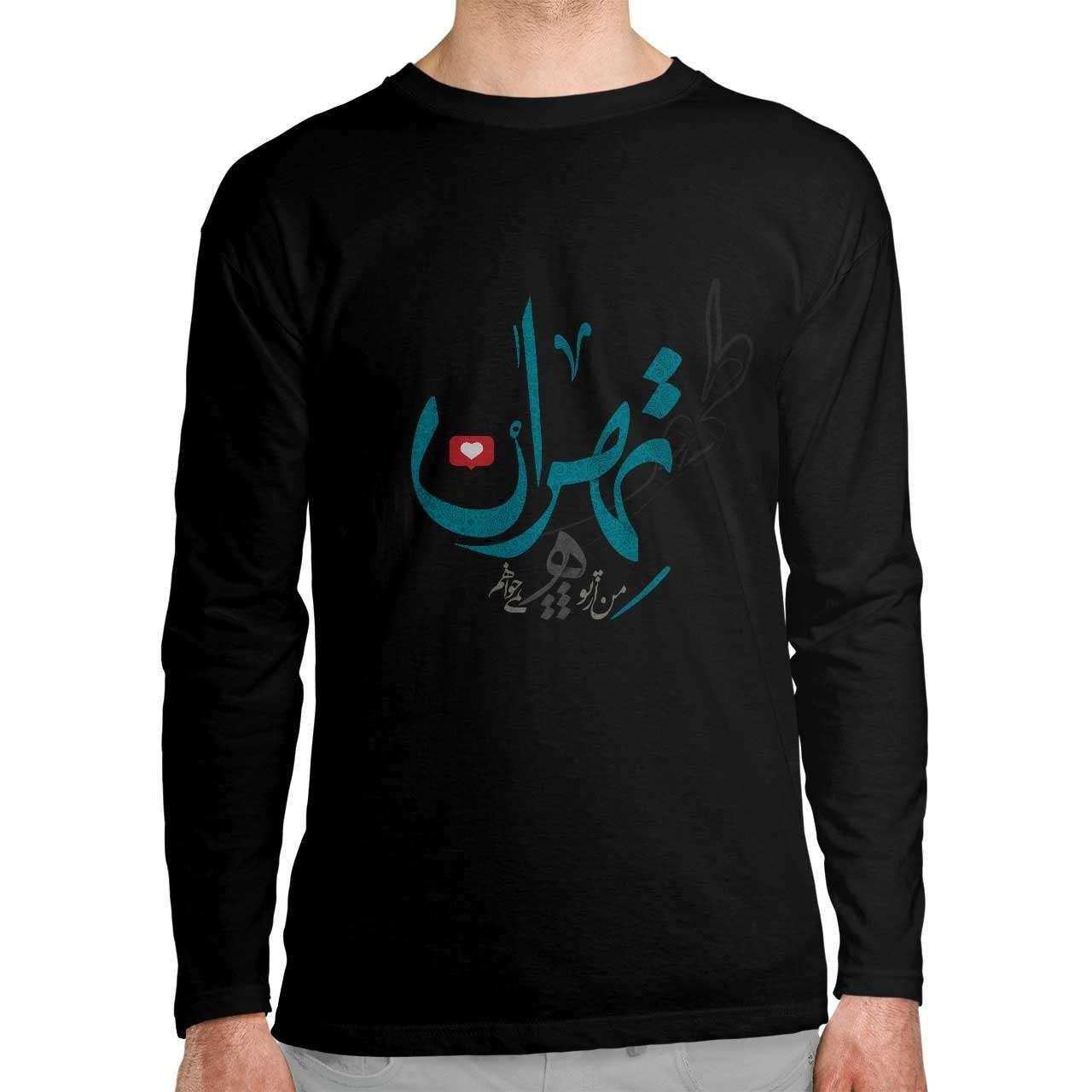تی شرت آستین بلند طرح تهران