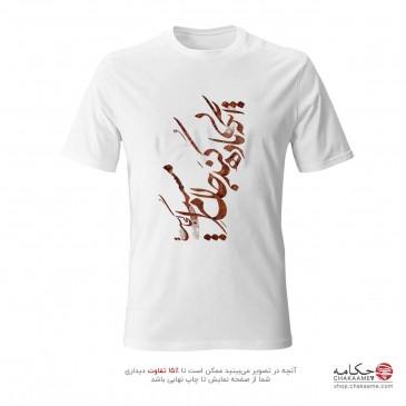 تی شرت طرح بی باده - چاپ عمودی