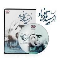 Shajarian, Az Sepideh Ta Faryad (DVD)