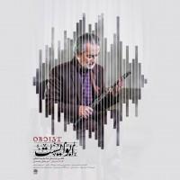 Oboist | Majid Entezami Documentary