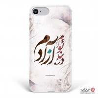 Persian calligraphy Phone case code 970308