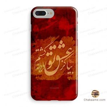 قاب موبایل بیا کز عشق تو