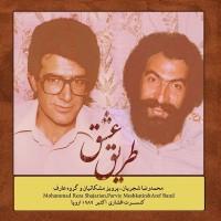 آلبوم طریق عشق اثر استاد شجریان و پرویز مشکاتیان