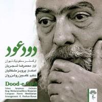 آلبوم دود عود - محمدرضا شجریان