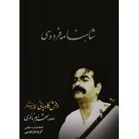 آلبوم صوتی و تصویری درفش کاویان - شهرام ناظری