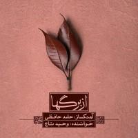 آلبوم از برگها - وحید تاج