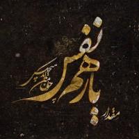 Yar e Hamnafas - Persian Calligraphy Artboard
