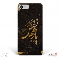 Yar e Hamnafas - Persian calligraphy Phone case