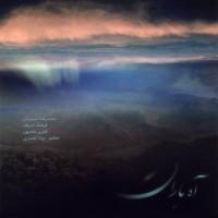 آلبوم آه باران - محمدرضا شجریان