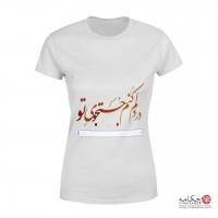 Chakaame T-Shirt code 940611