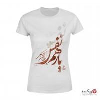 Chakaame T-Shirt code 970625