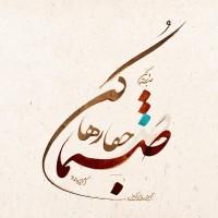 Sanama Jafa Raha Kon - Persian Calligraphy Art-board