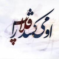 Gholab - Persian Calligraphy Art-board