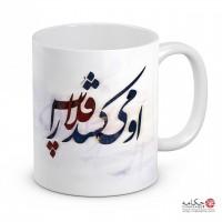 Persian Calligraphy Artwork Mug - Gholab