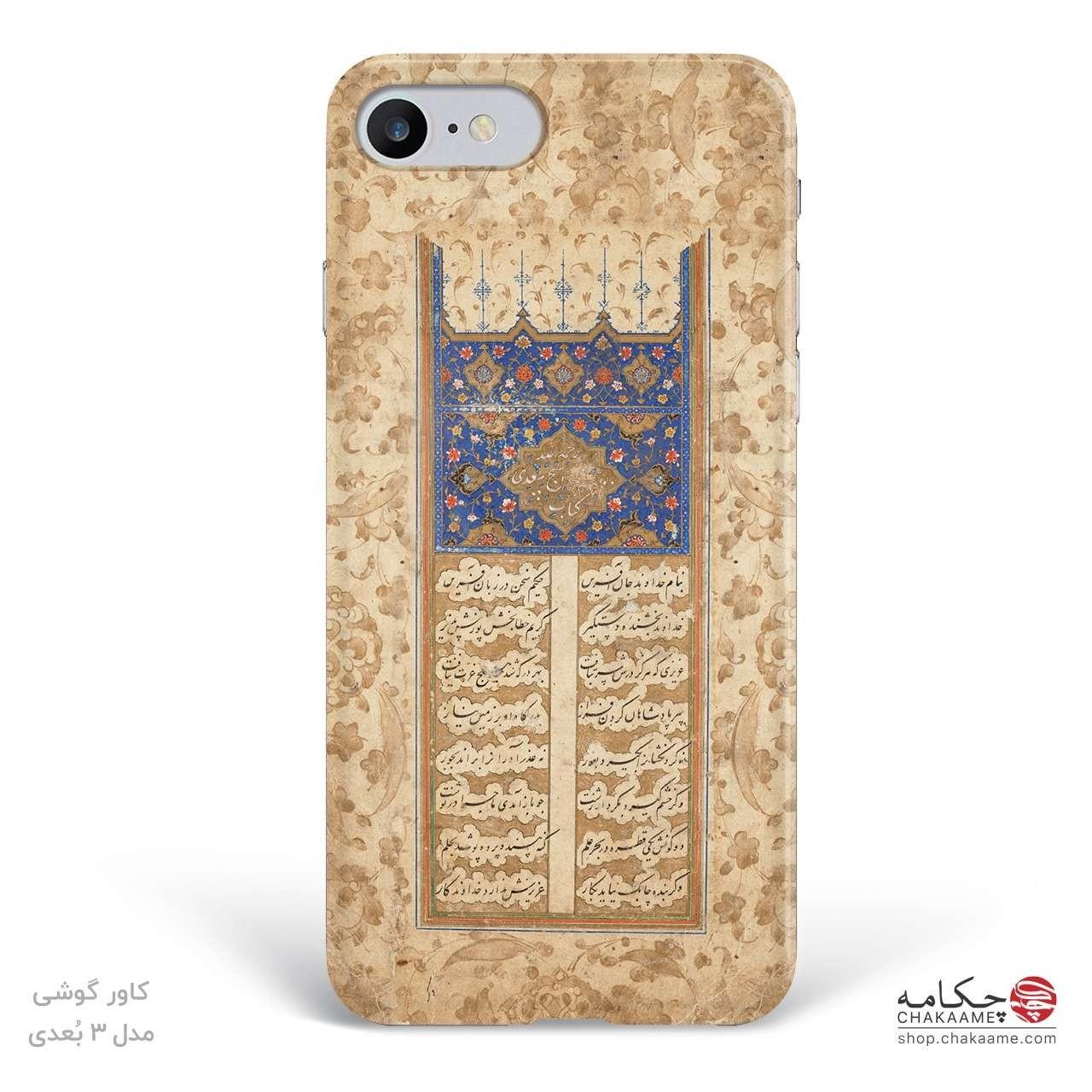 کاور گوشی کتاب خطی سعدی - کد ۱