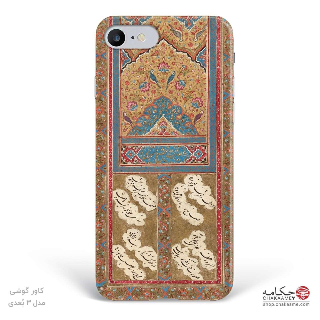 کاور گوشی کتاب خطی سعدی - کد ۶