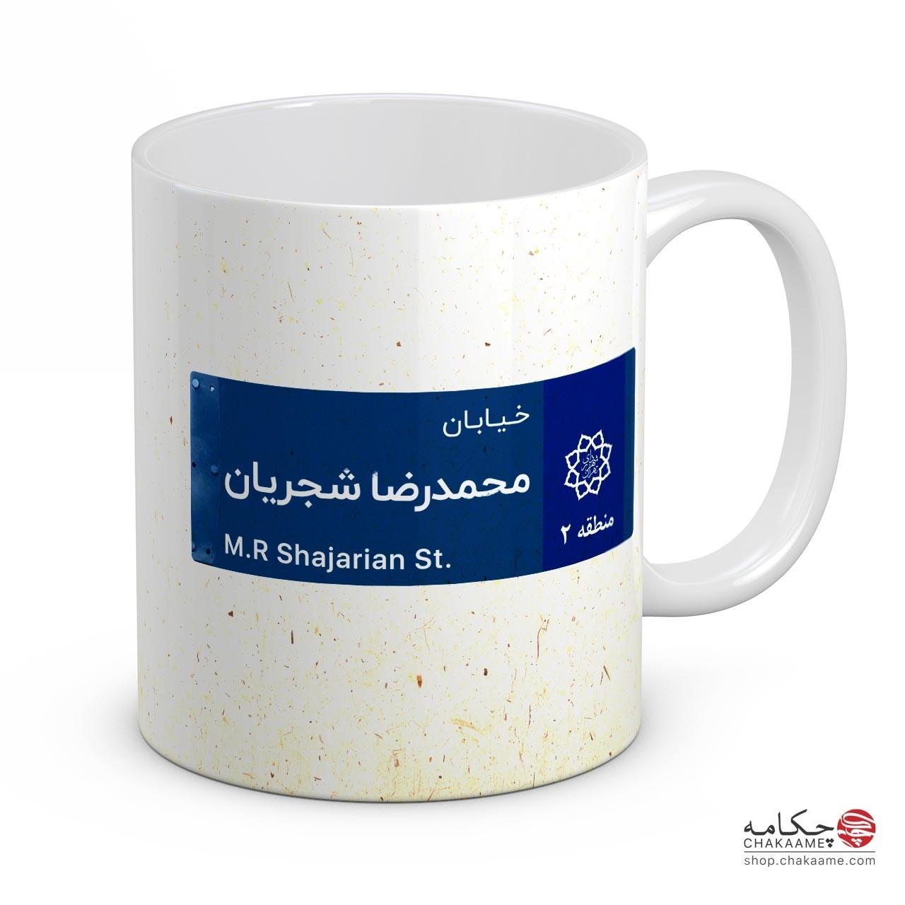 خیابان محمدرضا شجریان - لیوان چکامه