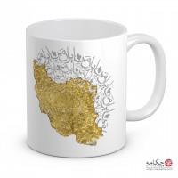 لیوان طرح ایران من