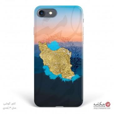 ایران من - کاور گوشی چکامه