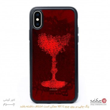 قاب موبایل چرم - طرح جام شراب
