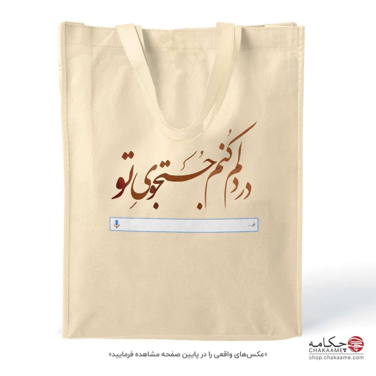 کیف نخی طرح در دلم کنم جستجوی تو