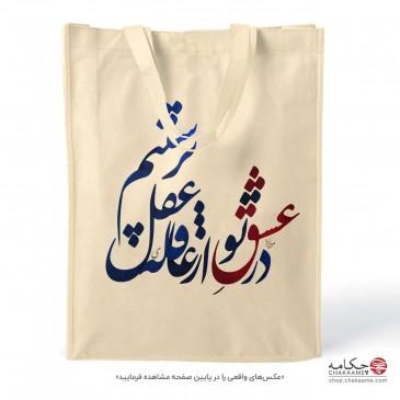 کیف نخی طرح در عشق تو