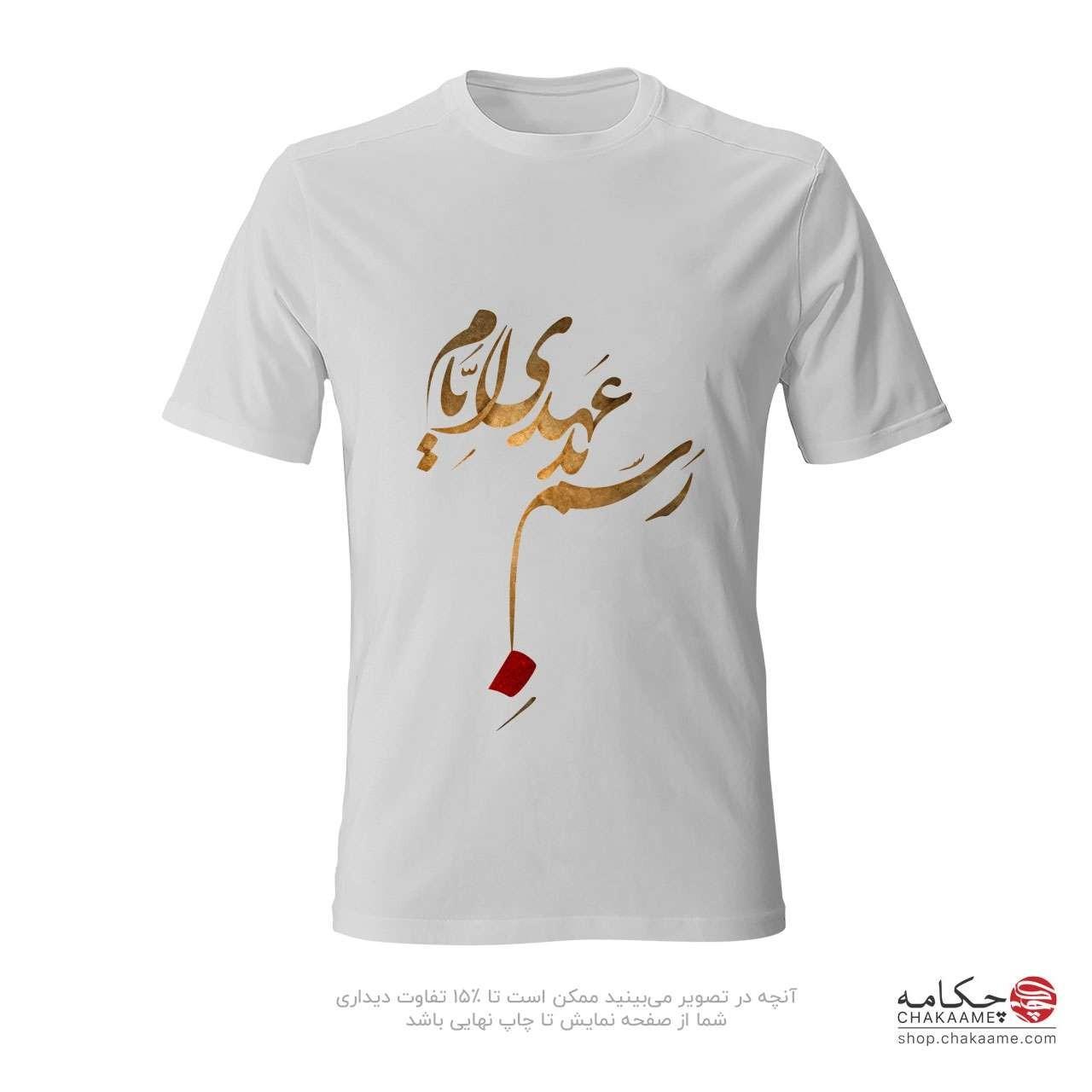 تی شرت طرح رسم بدعهدی ایام
