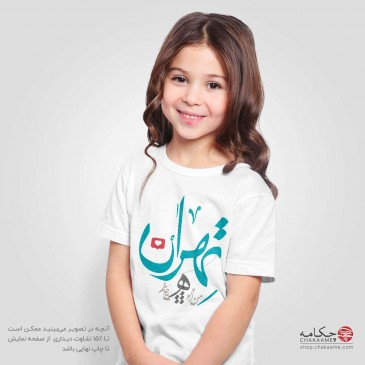 تی شرت بچه گانه طرح تهران