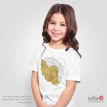 تی شرت بچه گانه طرح ایران من