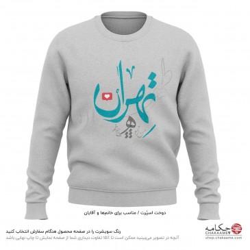 سویشرت طرح تهران