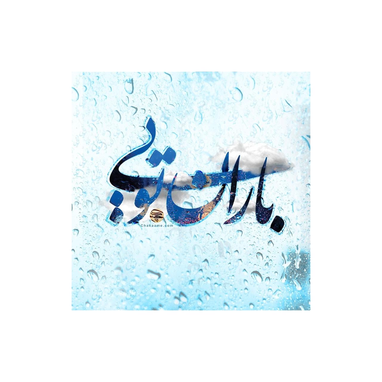 باران تویی