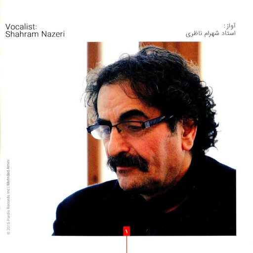 آلبوم عاشق کیست - اثر شهرام ناظری