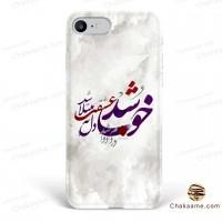 Khoob Shod - Persian calligraphy Phone case