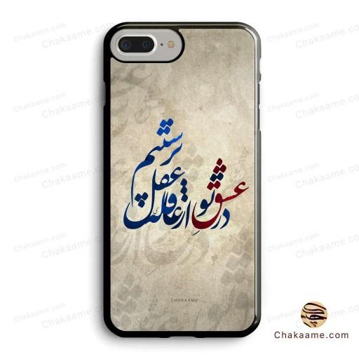 قاب موبایل در عشق تو