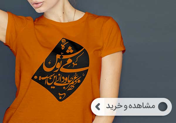 تی شرت شعر فارسی چکامه