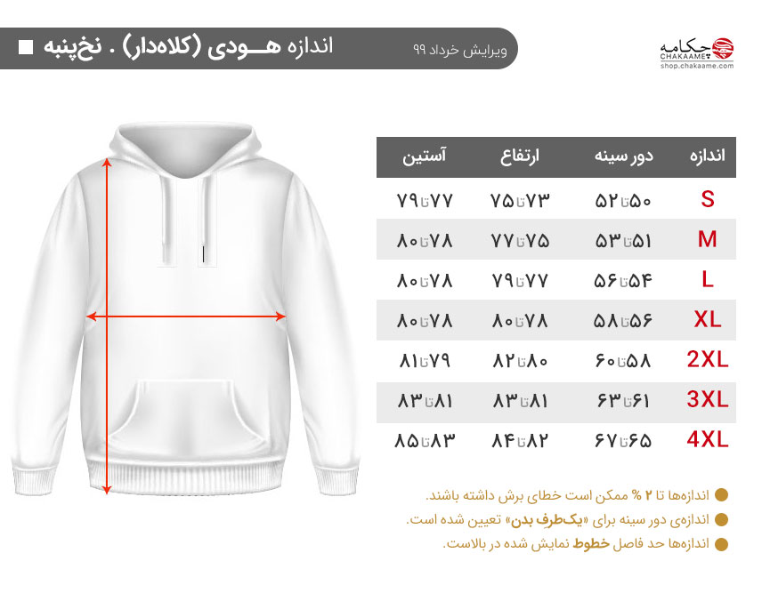 HD-Size-Chart-1400-03.jpg