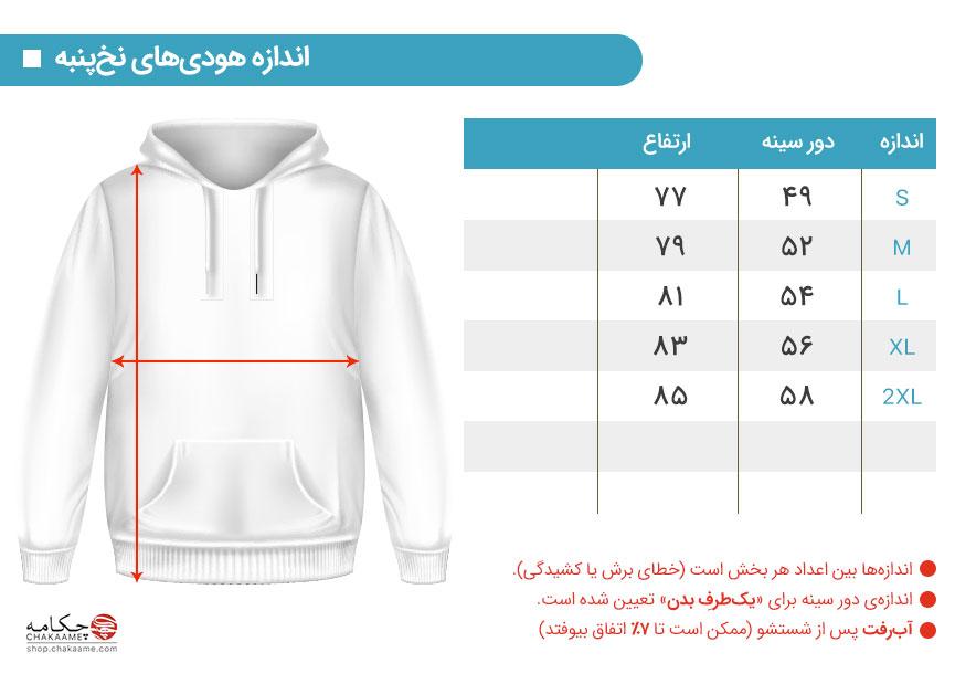 t-shirt-size