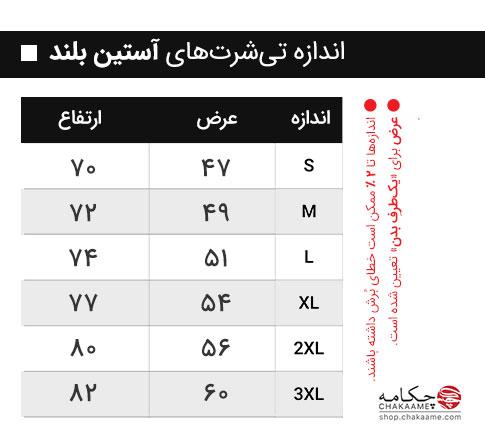 Size-Chart-9910-winter.jpg