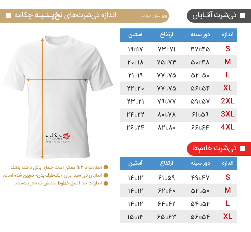 Size-Chart-140003.jpg