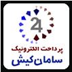 پرداخت بانک سامان