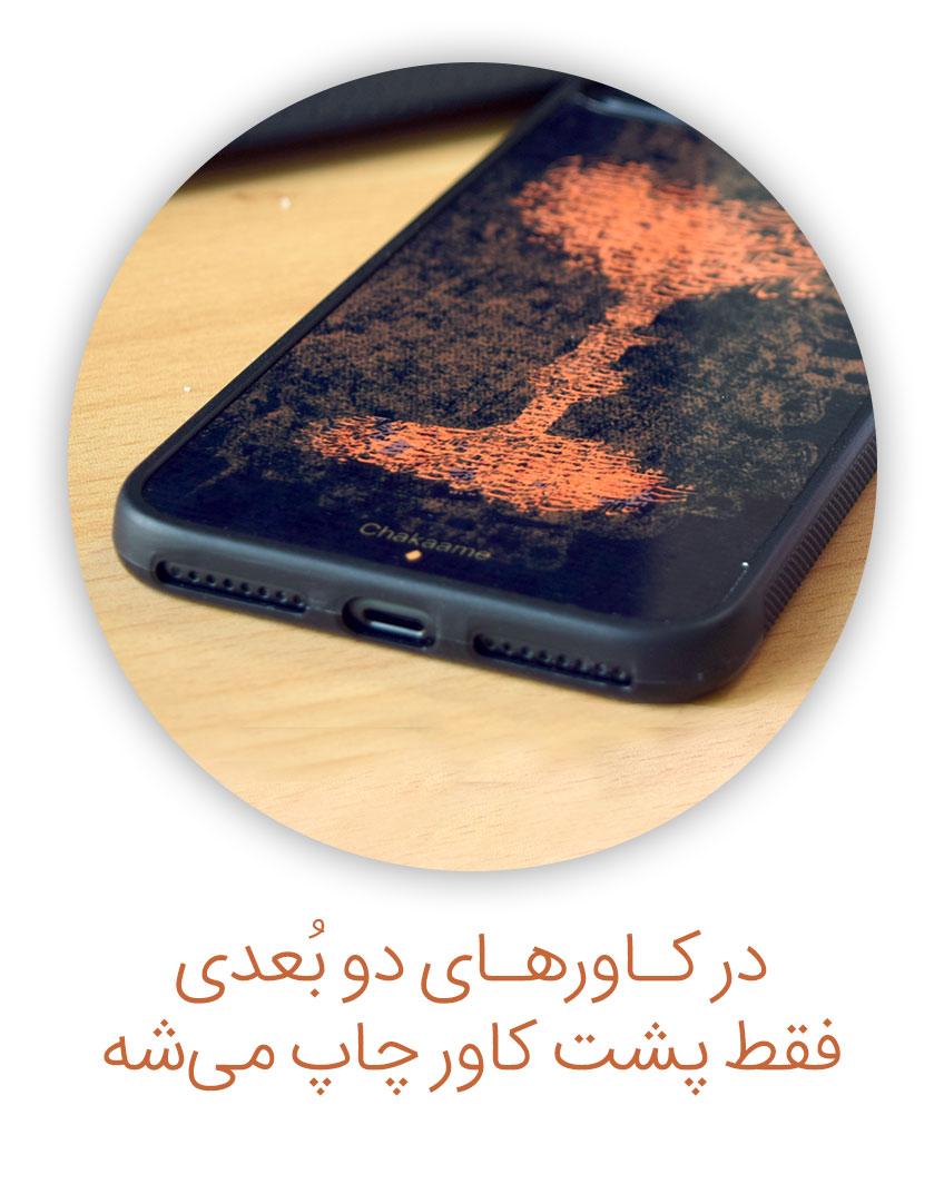 کاور گوشی سه بعدی چکامه