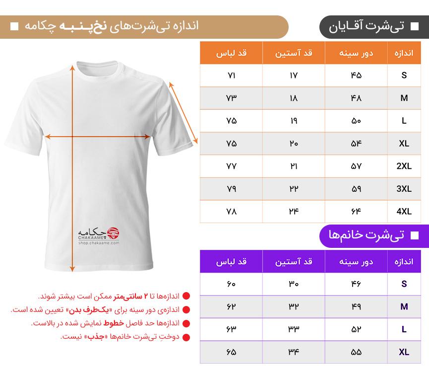 جدول اندازههای تیشرت